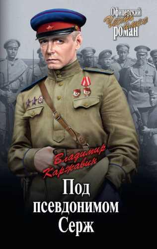 Владимир Каржавин. Под псевдонимом Серж