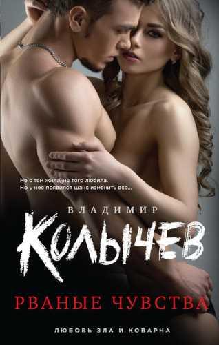 Владимир Колычев. Рваные чувства