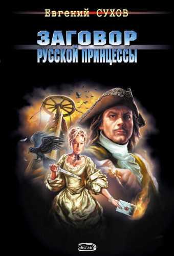 Евгений Сухов. Заговор русской принцессы