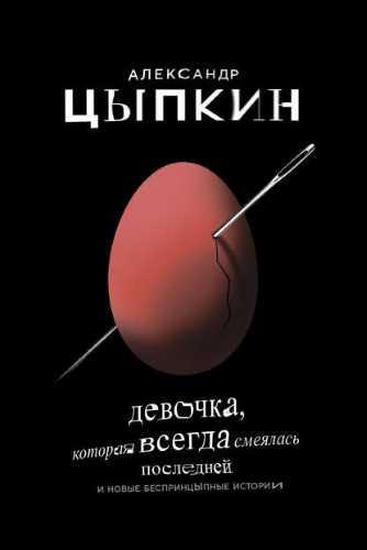 Александр Цыпкин. Девочка, которая всегда смеялась последней