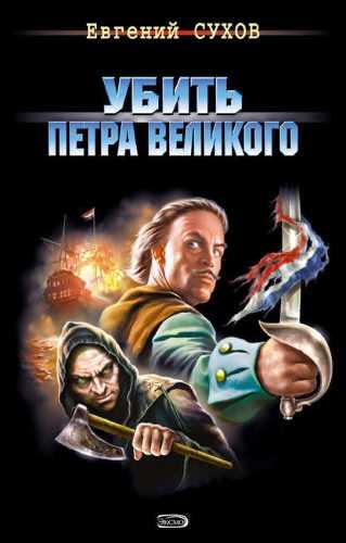 Евгений Сухов. Убить Петра Великого