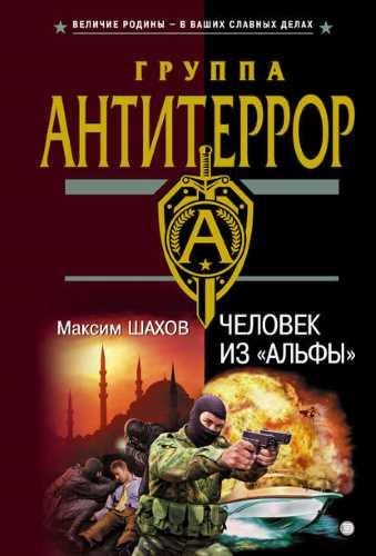 Максим Шахов. Человек из «Альфы»