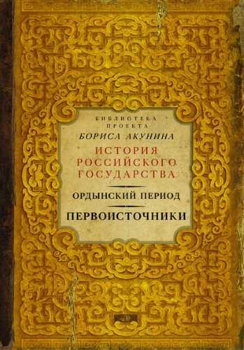 Борис Акунин. Ордынский период. Первоисточники
