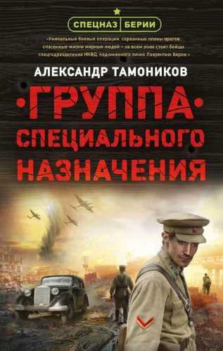 Александр Тамоников. Группа специального назначения