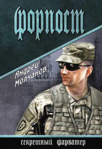 Андрей Молчанов. Форпост