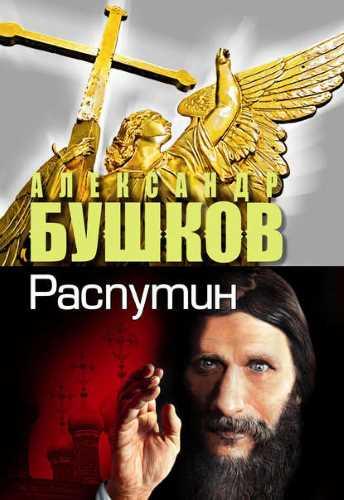 Александр Бушков. Распутин. Выстрелы из прошлого
