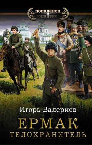 Игорь Валериев. Ермак 2. Телохранитель