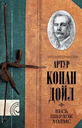 Артур Конан Дойль. Весь Шерлок Холмс. Сборник