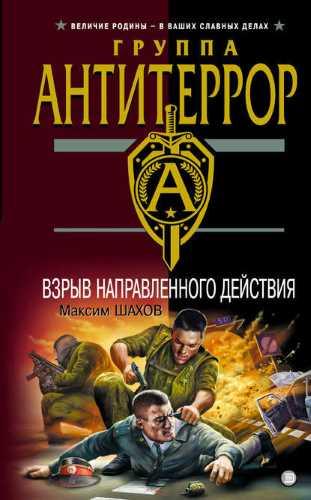 Максим Шахов. Взрыв направленного действия