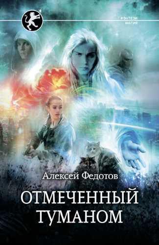 Алексей Федотов. Отмеченный туманом