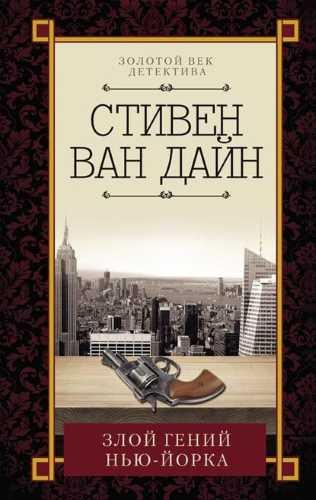 Стивен Ван Дайн. Злой гений Нью-Йорка