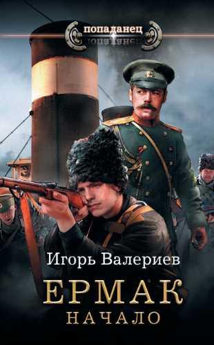 Игорь Валериев. Ермак 1. Начало