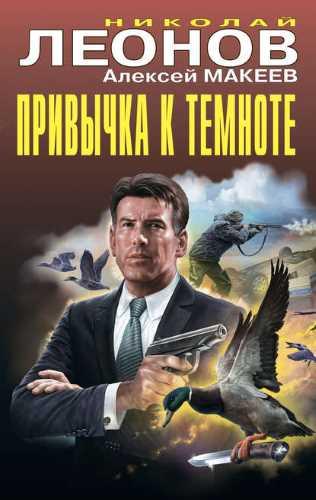 Николай Леонов, Алексей Макеев. Привычка к темноте