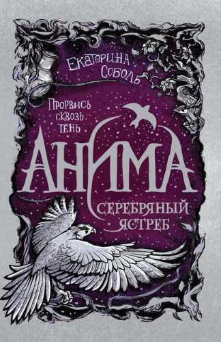 Екатерина Соболь. Анима 2. Серебряный Ястреб