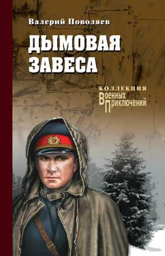 Валерий Поволяев. Дымовая завеса