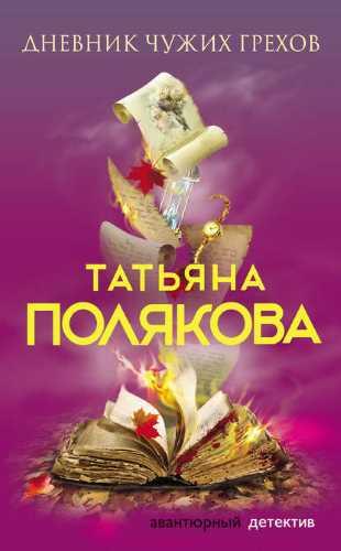 Татьяна Полякова. Дневник чужих грехов