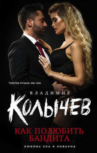Владимир Колычев. Как полюбить бандита