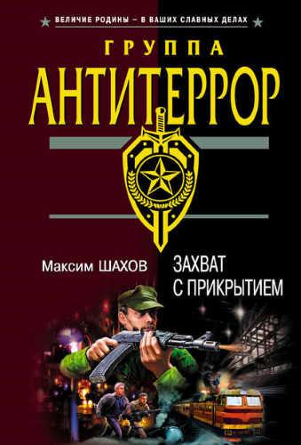 Максим Шахов. Захват с прикрытием