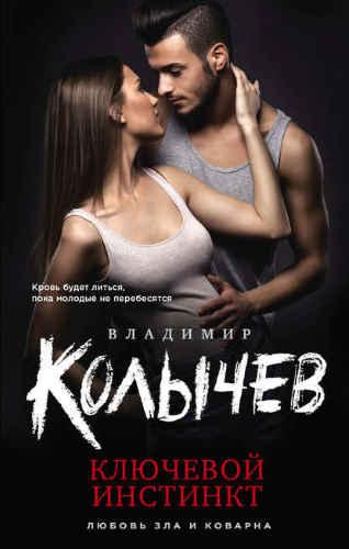 Владимир Колычев. Ключевой инстинкт