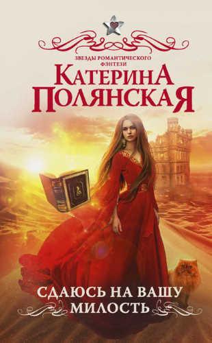 Катерина Полянская. Сдаюсь на вашу милость
