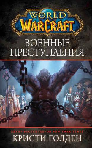 Кристи Голден. World Of Warcraft: Военные преступления