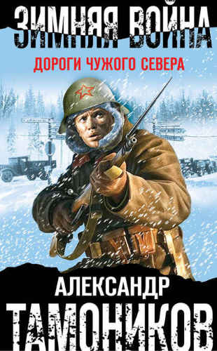 Александр Тамоников. Зимняя война. Дороги чужого севера