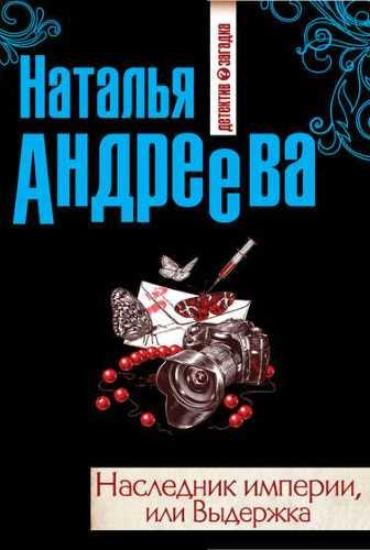 Наталья Андреева. Наследник империи, или Выдержка