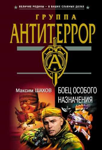 Максим Шахов. Боец особого назначения