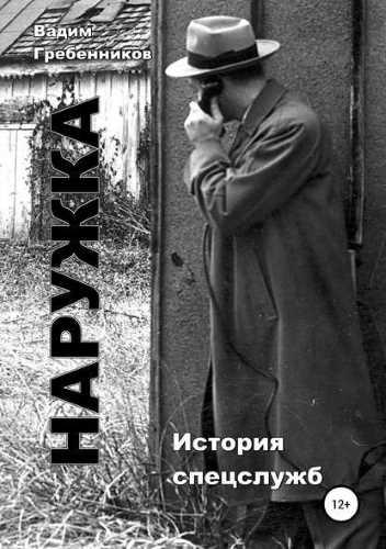Вадим Гребенников. Наружка. История спецслужб
