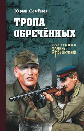 Юрий Семенов. Тропа обреченных