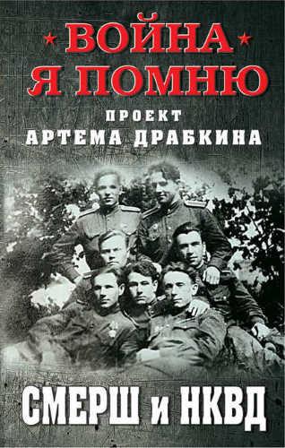 Артем Драбкин. СМЕРШ и НКВД