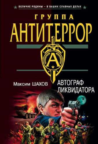 Максим Шахов. Автограф ликвидатора