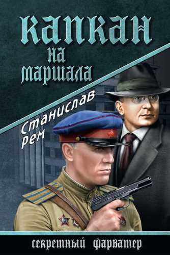 Станислав Рем. Капкан на маршала