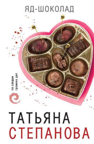 Татьяна Степанова. Яд-шоколад