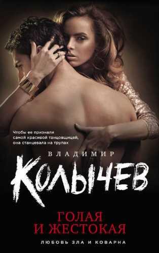 Владимир Колычев. Голая и жестокая