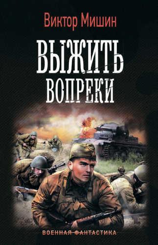 Виктор Мишин. Выжить вопреки