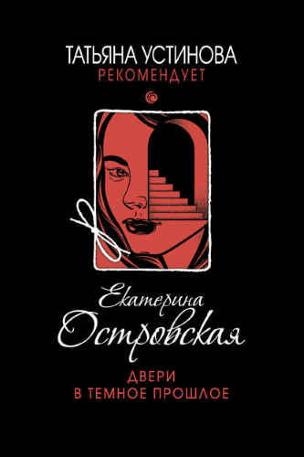 Екатерина Островская. Двери в темное прошлое