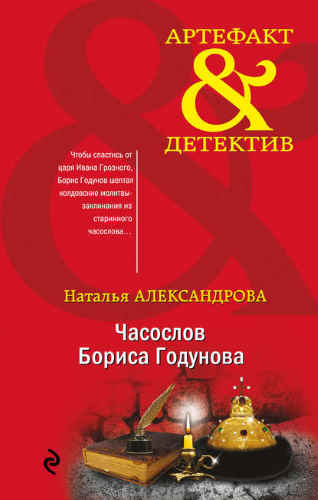 Наталья Александрова. Часослов Бориса Годунова