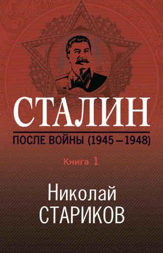 Николай Стариков. Сталин. После войны. Книга 1. 1945–1948