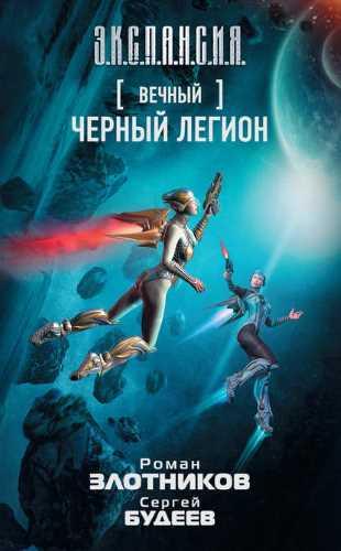Роман Злотников, Сергей Будеев. Вечный. Черный легион