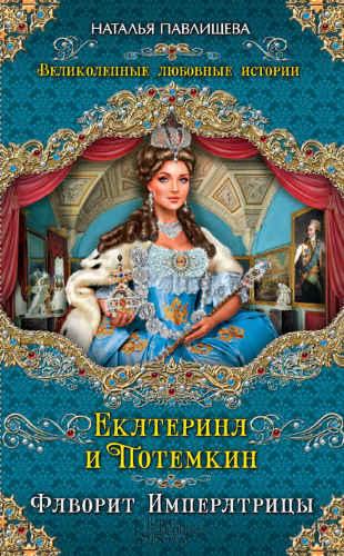 Наталья Павлищева. Екатерина и Потемкин. Фаворит Императрицы