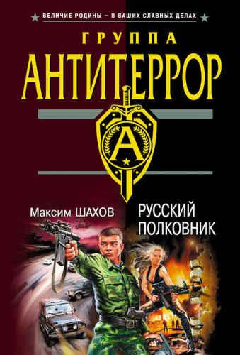 Максим Шахов. Русский полковник