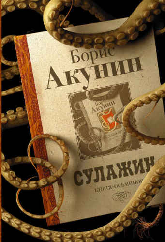 Борис Акунин. Сулажин