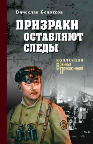 Вячеслав Белоусов. Призраки оставляют следы