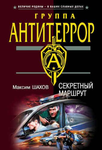 Максим Шахов. Секретный маршрут