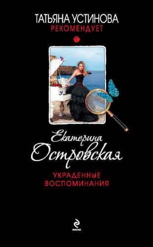 Екатерина Островская. Украденные воспоминания