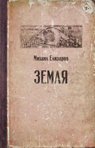 Михаил Елизаров. Земля