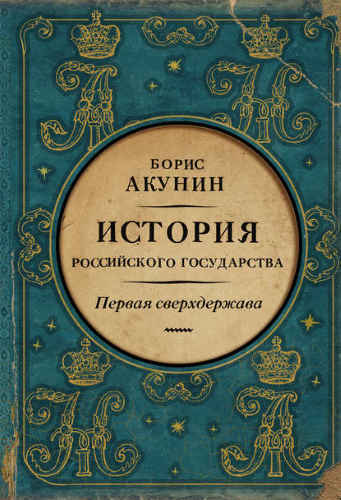 Борис Акунин. История Российского государства. Первая сверхдержава