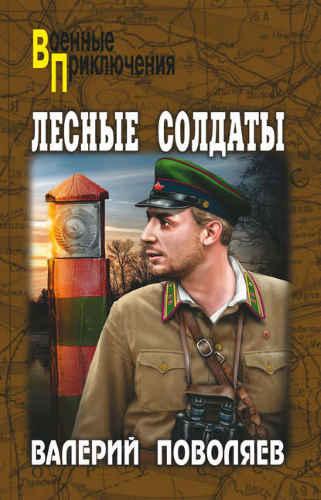 Валерий Поволяев. Лесные солдаты