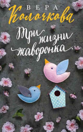 Вера Колочкова. Три жизни жаворонка